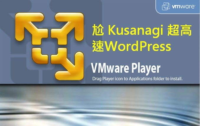 VMWare For Kusanagi